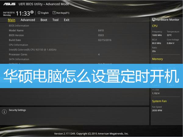 华硕电脑怎么设置定时开机 华硕主板BIOS设置定时开机