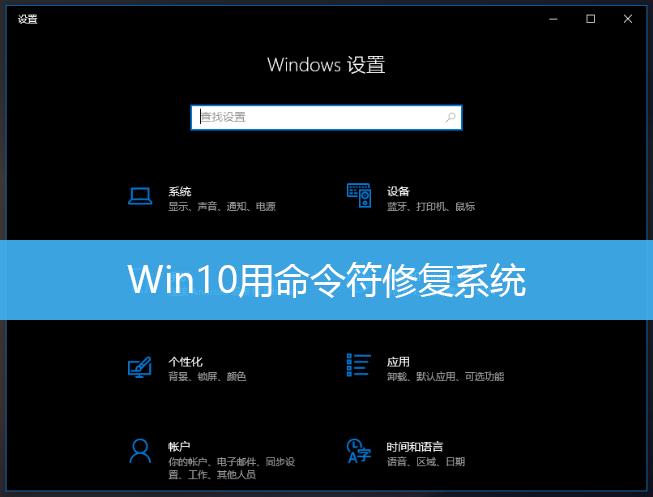 Win10用命令符修复系统|命令提示符一键还原Win10