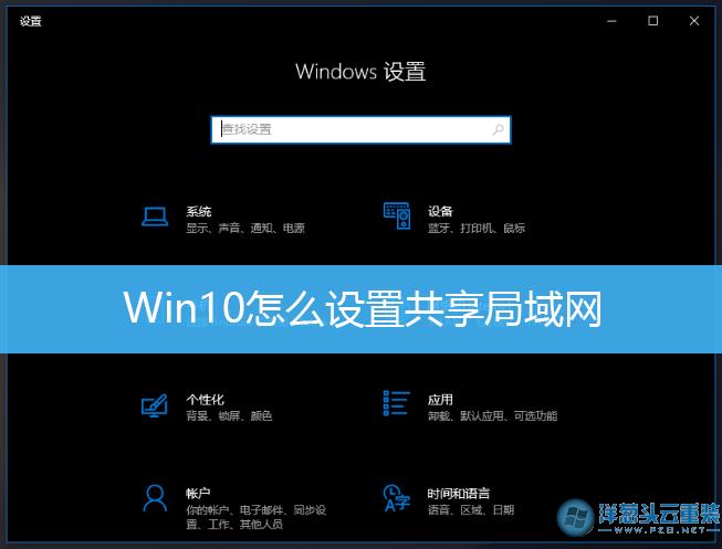 Win10怎么设置共享局域网