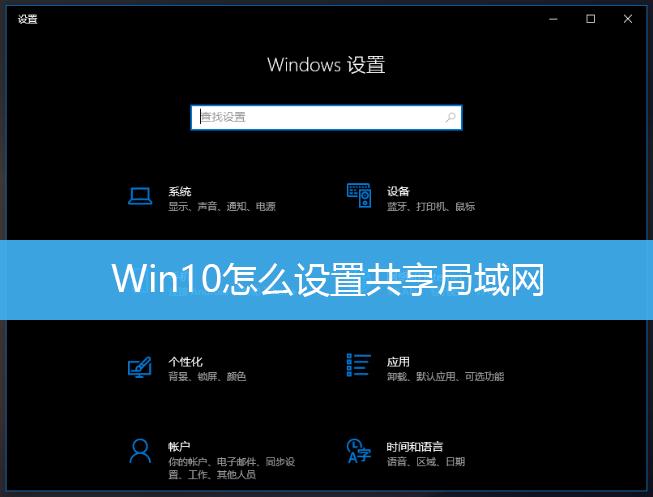 Win10怎么设置共享局域网|Win10局域网共享文件方法