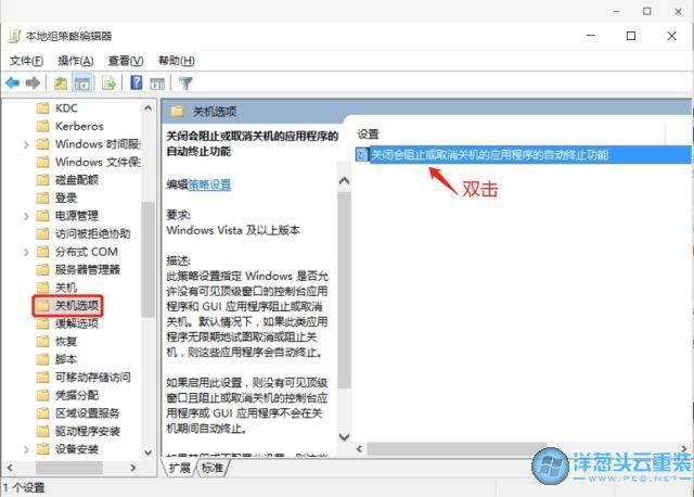 打开关闭会阻止或取消高级的应用程序的自动终止功能