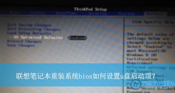 联想笔记本重装系统bios如何设置u盘启动项? 设置U盘启动项的方法