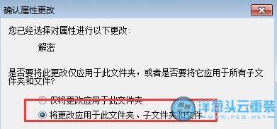 选择将更改应用于此文件夹、子文件夹和文件
