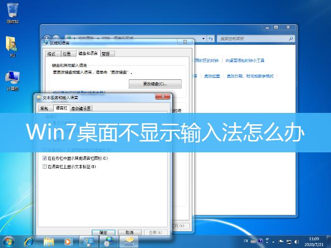 Win7桌面不显示输入法怎么办 Win7输入法栏没有了
