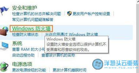 打开Windows防火墙