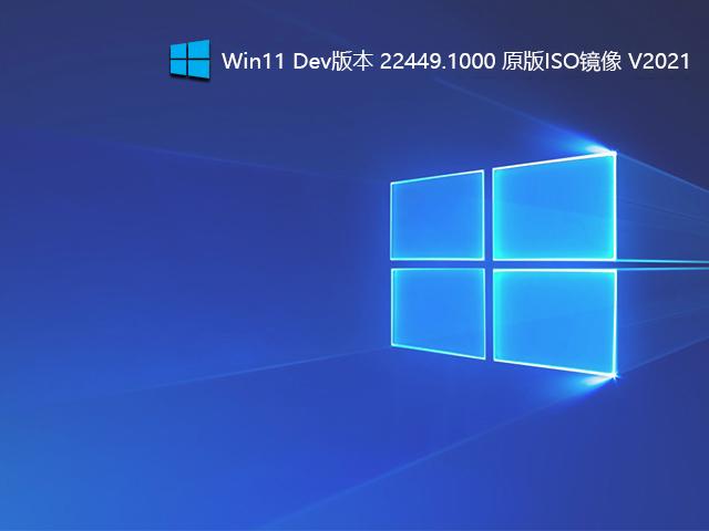 Win11 Dev版本 22449.1000 原版ISO镜像 V2021
