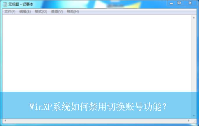 WinXP系统如何禁用切换账号功能?|切换账号功能的禁用方法