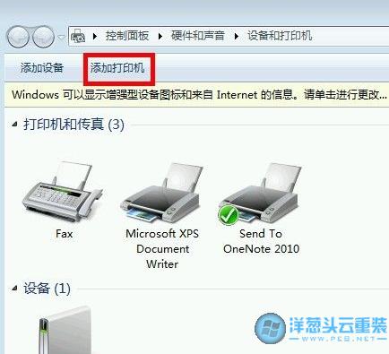 选择添加打印机
