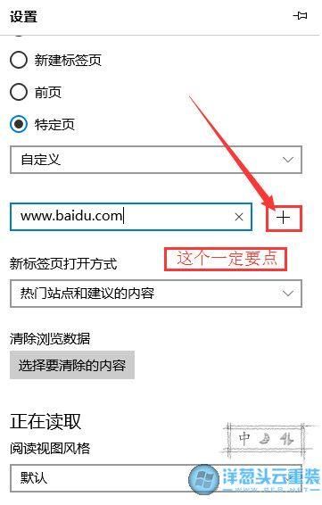 加入主页地址
