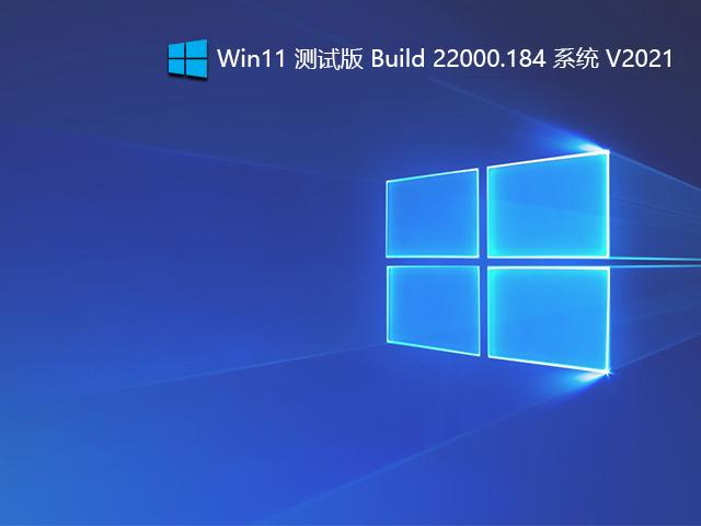 Win11 测试版 Build 22000.184 系统 V2021