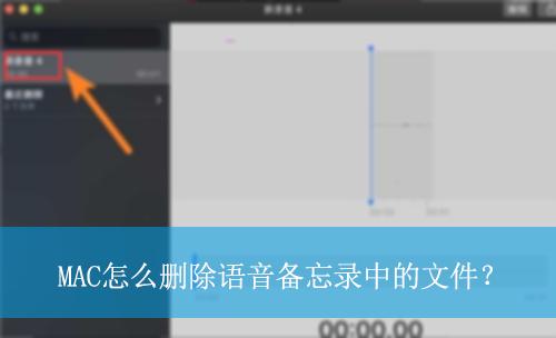 MAC怎么删除语音备忘录中的文件?|MAC语音备忘录中文件的删除方法