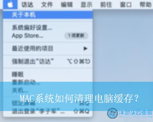 MAC系统如何清理电脑缓存?|MAC电脑清理缓存的方法