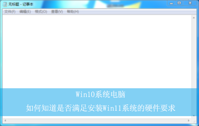 Win10系统电脑如何知道是否满足安装Win11系统的硬件要求