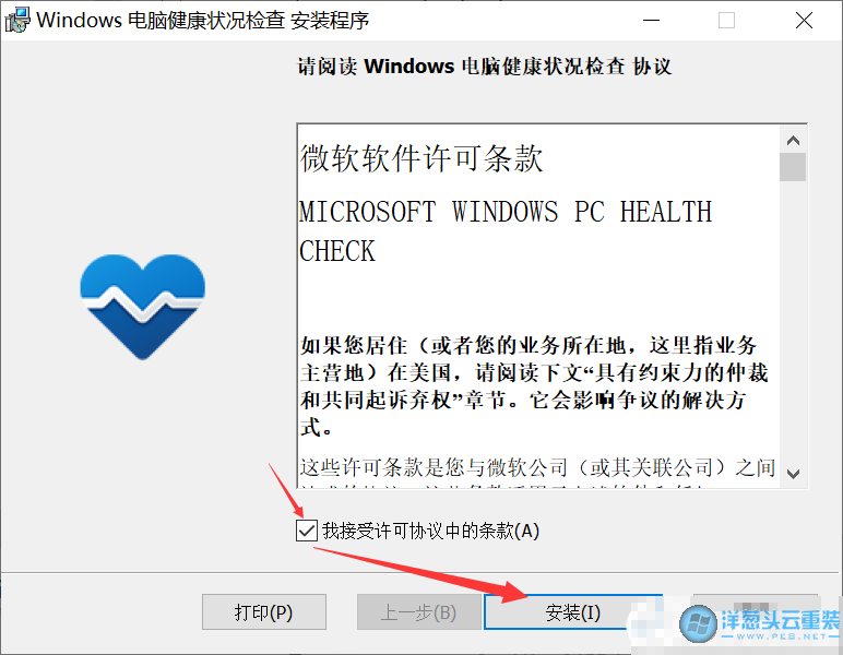 下载电脑健康状态检查工具