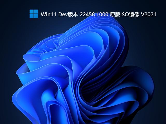 Win11 Dev版本 22458.1000 原版ISO镜像 V2021