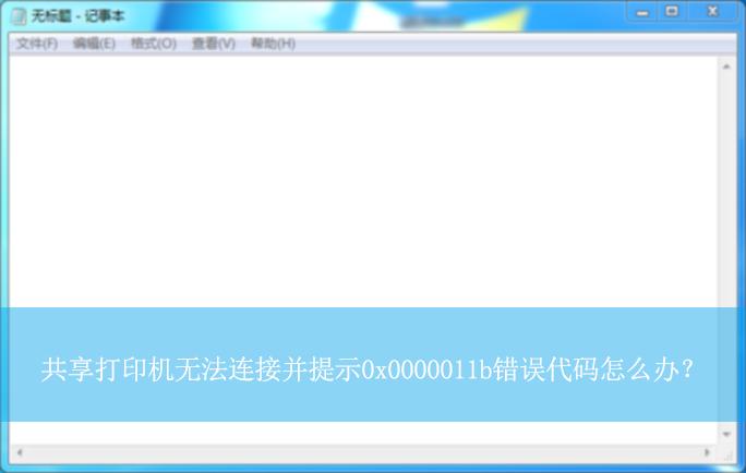 共享打印机无法连接并提示0x0000011b错误代码怎么办?