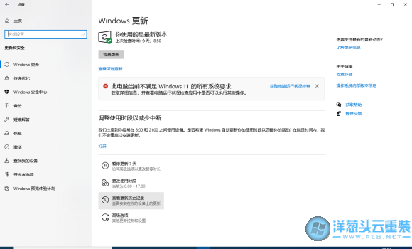 打开Windows更新
