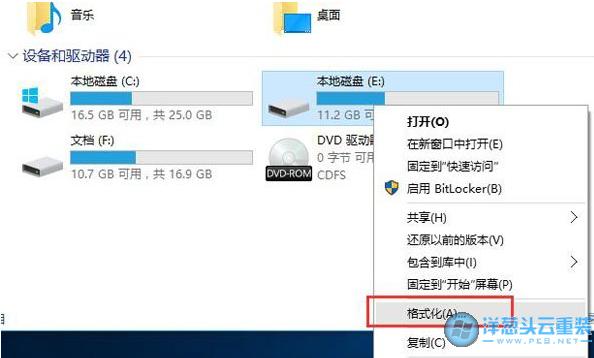 格式化安装win7系统的磁盘