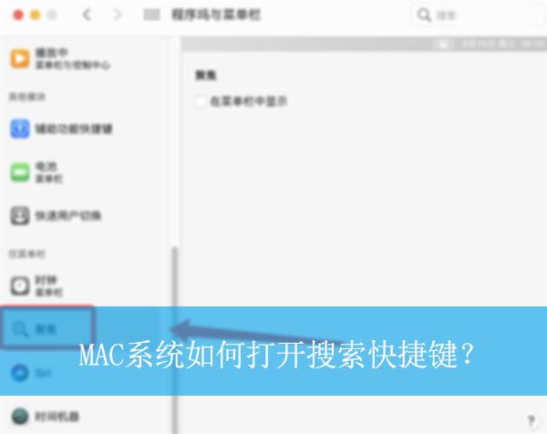 MAC系统如何打开搜索快捷键?|MAC电脑搜索快捷键的打开方法