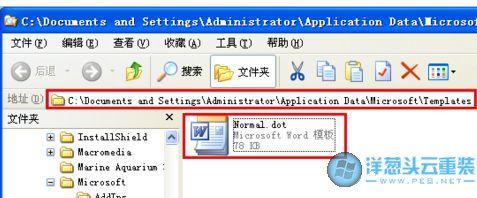 删除normal.dot文件
