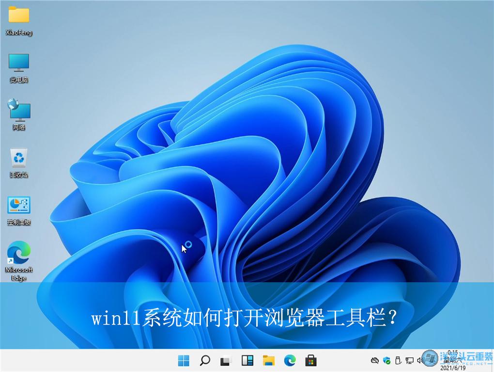 win11系统如何打开浏览器工具栏?|win11电脑浏览器工具栏的打开方法