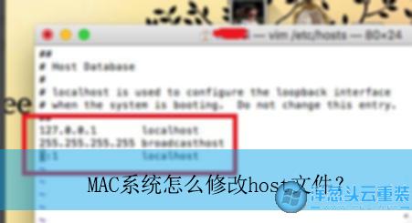 MAC系统怎么修改host文件?|MAC电脑host文件的修改方法