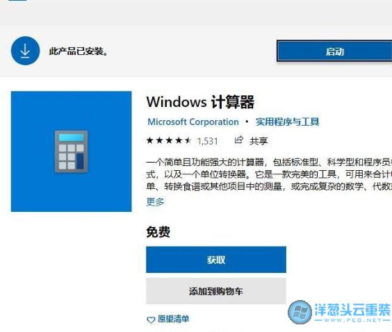 下载微软logo