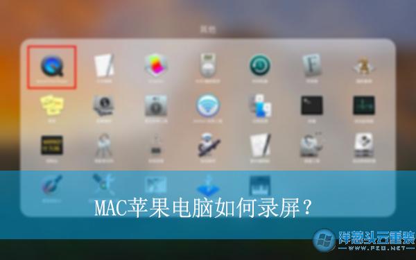 MAC苹果电脑如何录屏?|Mac电脑录屏功能的开启方法