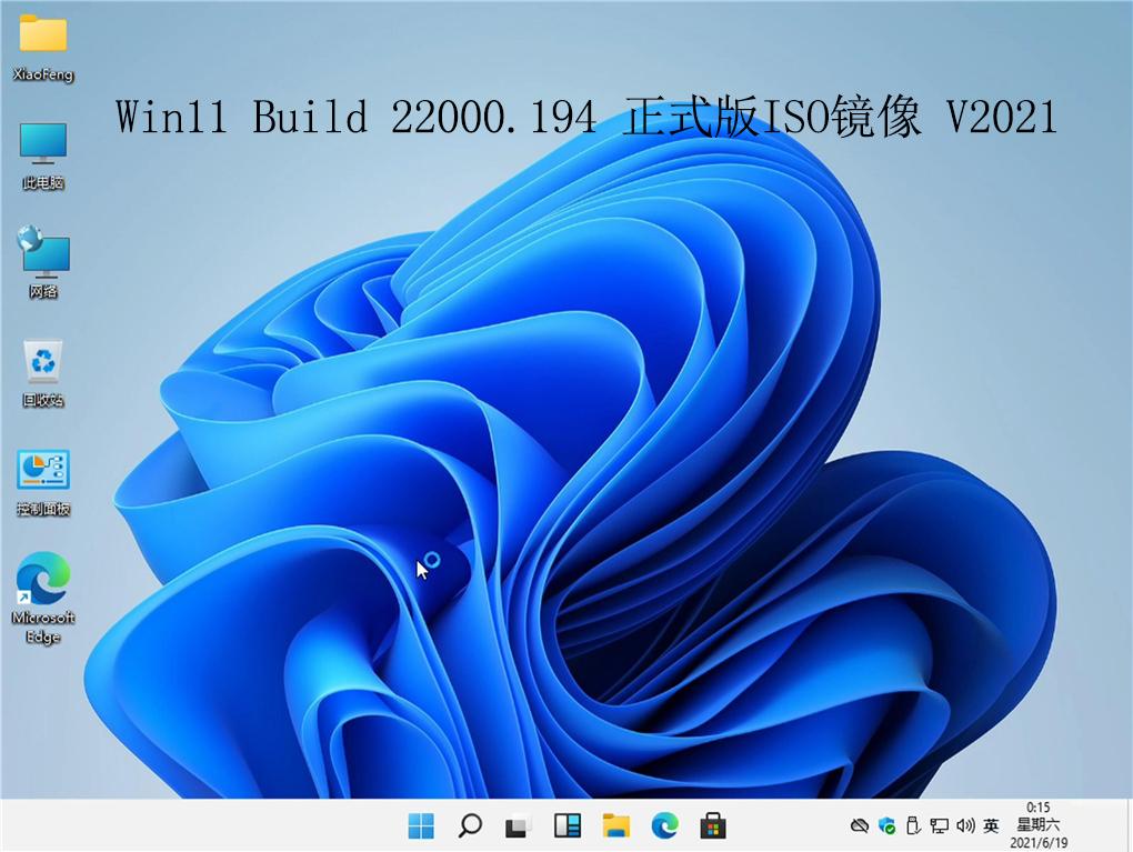 Win11 Build 22000.194 正式版ISO镜像 V2021