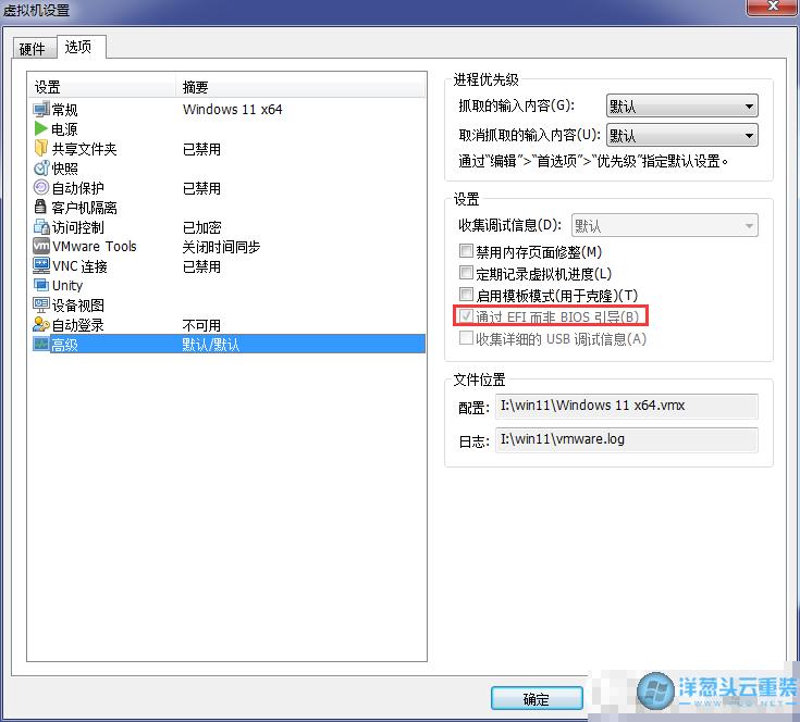 老版本的虚拟机启用uefi