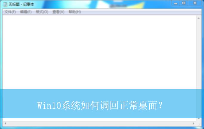 Win10系统如何调回正常桌面?|Win10电脑调回正常桌面的方法