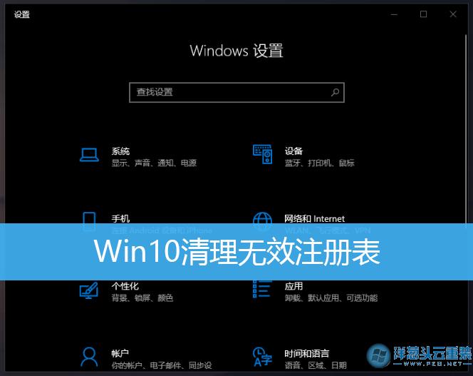 Win10清理无效注册表