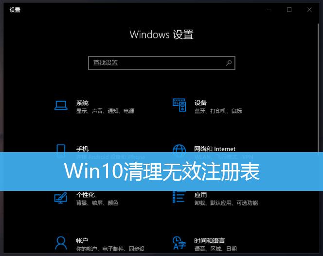 Win10清理无效注册表|Win10如何清理注册表残留