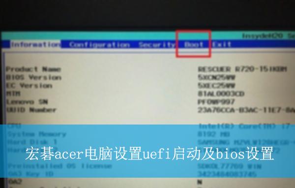 宏碁acer电脑设置uefi启动及bios设置