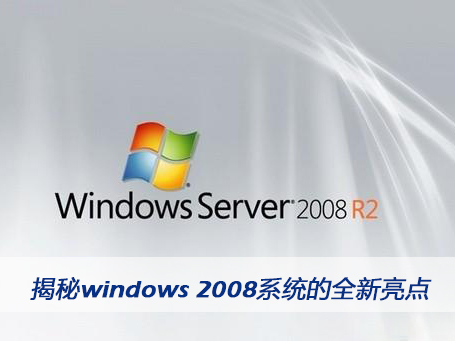 揭秘windows 2008系统的全新亮点