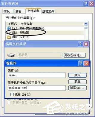 WinXP硬盘双击打不开怎么办?
