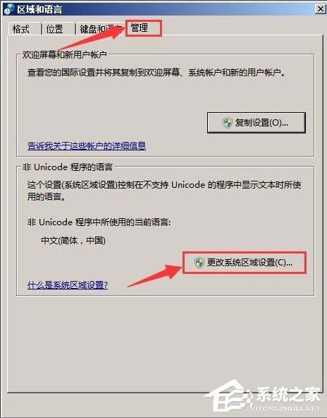 WinXP系统记事本乱码怎么解决?