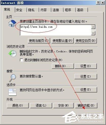 WinXP系统IE被篡改怎么办?