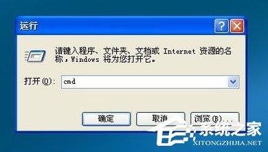 WinXP系统怎么定时关电脑?WinXP系统定时关电脑的方法