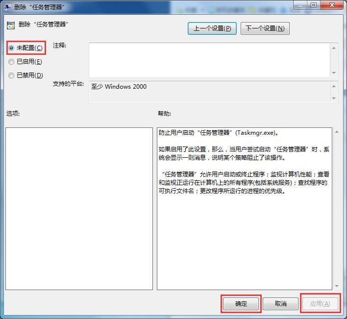 任务管理器被禁用的解决方法