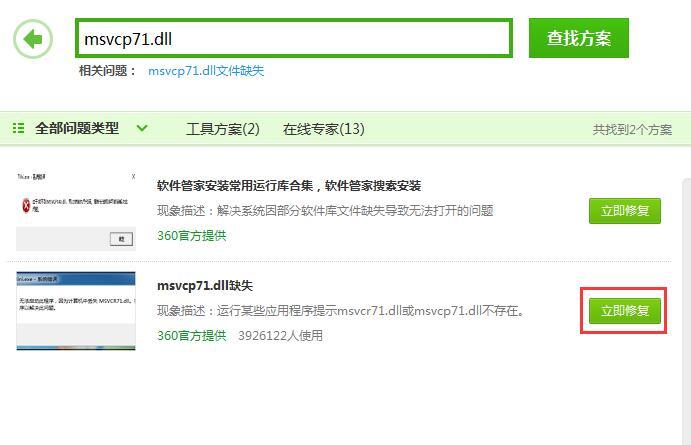 msvcp71.dll组件丢失的解决方法