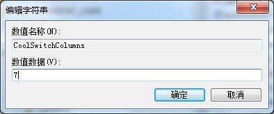 Win7修改切换窗口数量