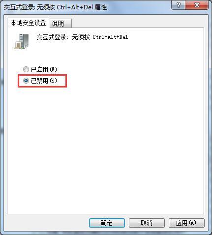 Win7禁用Ctrl+Alt+delete组合键
