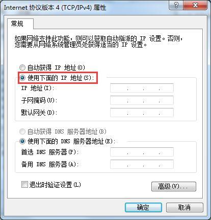 Win7伪装ip地址