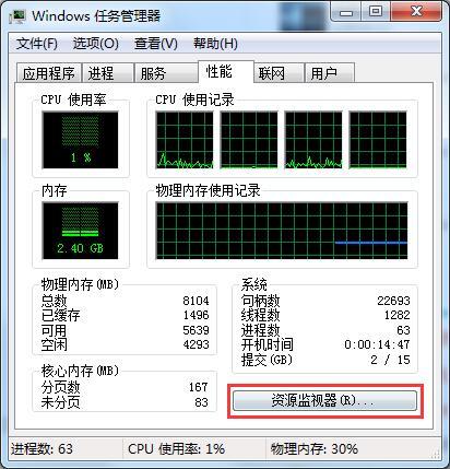 Win7系统CPU使用率的查看方法