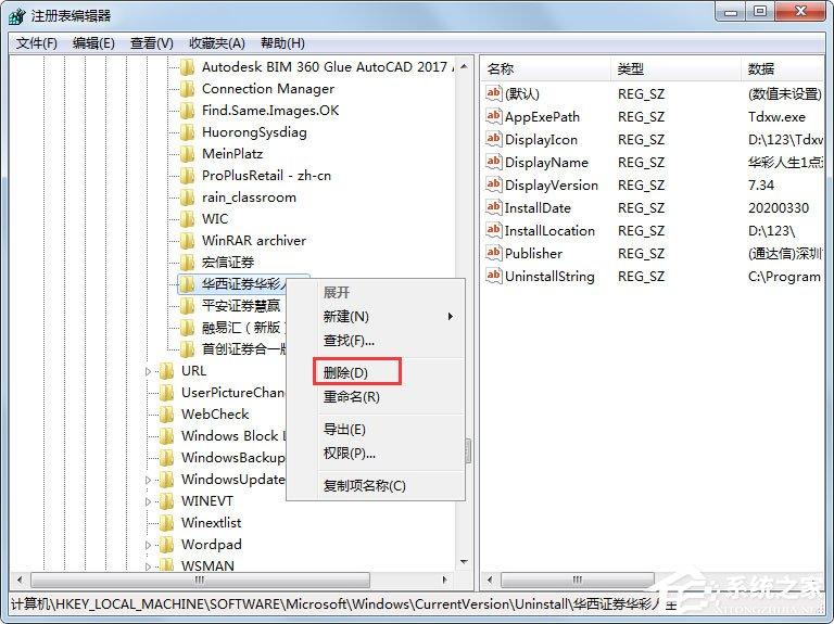 Win7系统怎么清理注册表残留?