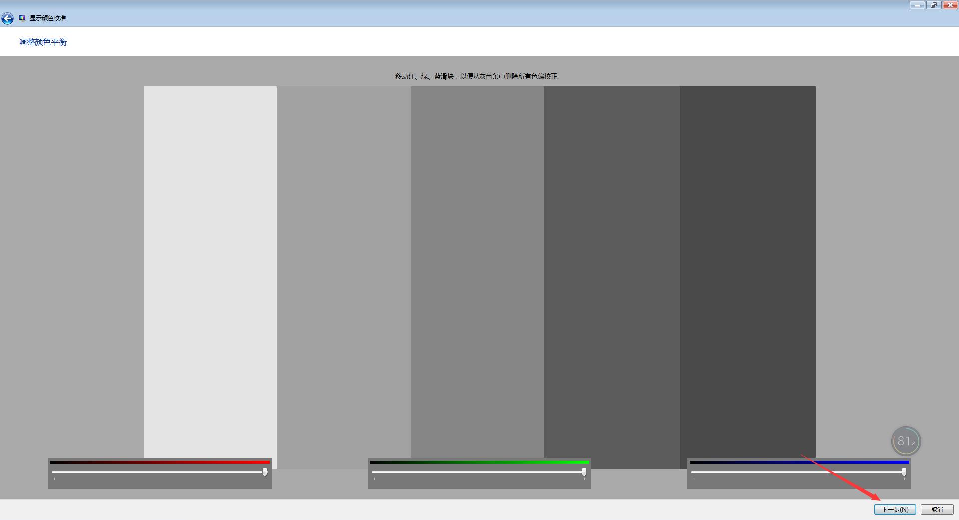 如何校正显示器颜色?