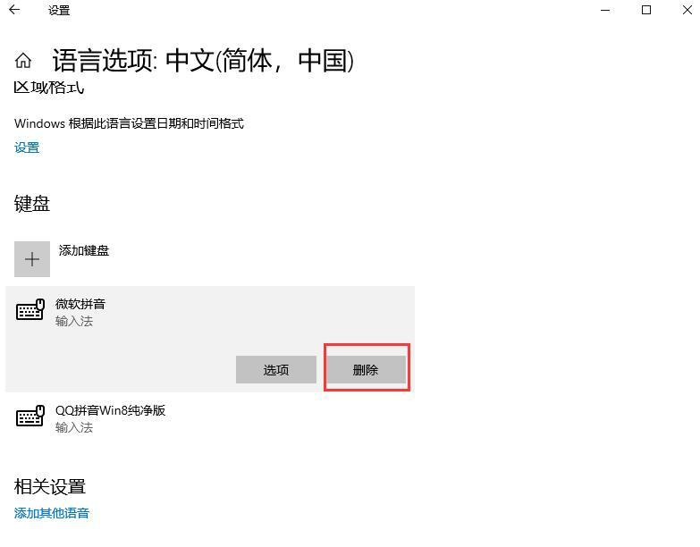 win10禁用微软拼音输入法