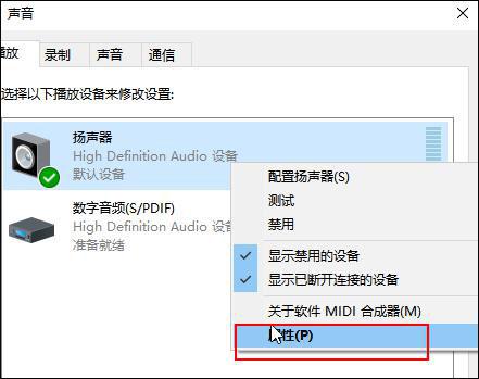 电脑录制不到声音怎么办?