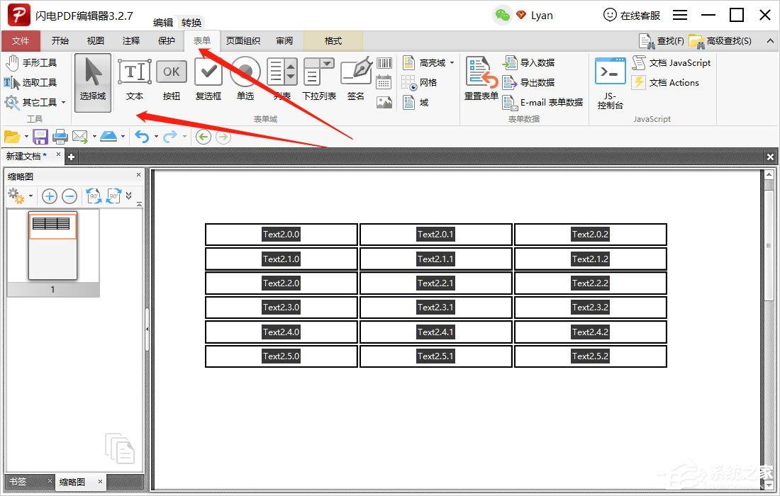 闪电PDF编辑器怎么删除单元格?